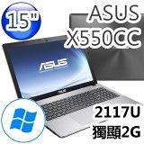 ASUS X550CC 15.6吋 2117U雙核 GT720 2G獨顯 強效筆電(X550CC-0161B2117U)-加送鍵盤膜