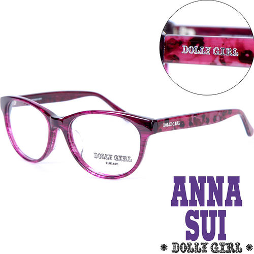 Anna Sui安娜蘇 Dolly Girl系列潮流古著平光眼鏡 日系復古印花圖騰款‧香檳
