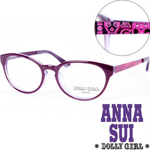 Anna Sui安娜蘇 Dolly Girl系列 眼鏡潮框 Dolly Girl雷射精雕粉