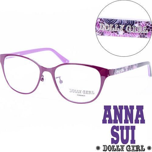 Anna Sui安娜蘇 Dolly Girl系列潮流混合金屬框 繽紛印花圖騰‧魅力紫~DG