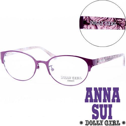 Anna Sui安娜蘇 Dolly Girl系列潮流混合金屬框 繽紛碎花圖騰‧魅力紫~DG