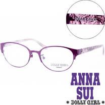 Anna Sui安娜蘇日本Dolly Girl系列潮流混合金屬框 繽紛碎花圖騰‧魅力紫【DG151-700】