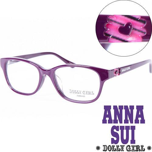 Anna Sui安娜蘇 Dolly Girl系列潮流平光眼鏡 亮紫彩紅鏤空愛心款‧五色~D