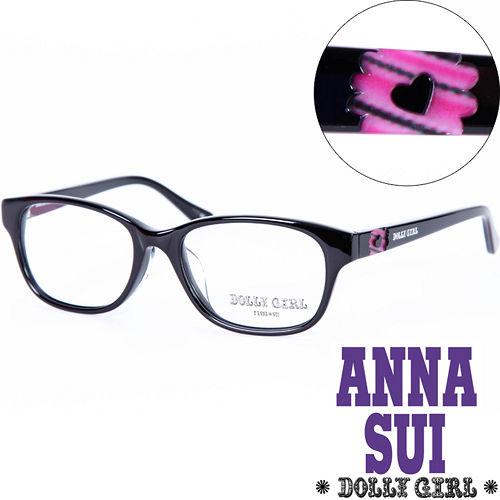 Anna Sui安娜蘇 Dolly Girl系列潮流平光眼鏡 亮麗鏤空刻花 黑色款‧五色~