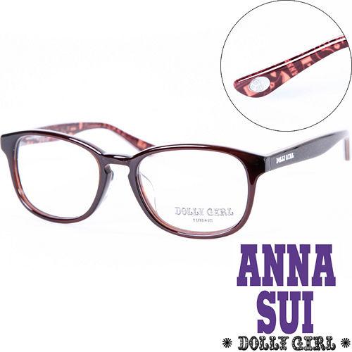 Anna Sui安娜蘇 Dolly Girl系列潮流平光眼鏡 洋娃娃元素琥珀款‧五色~DG