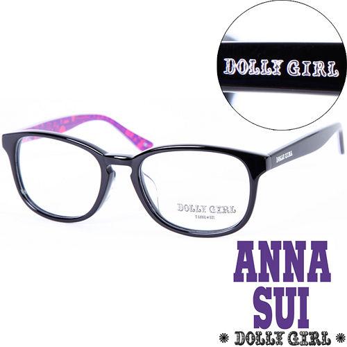 Anna Sui安娜蘇 Dolly Girl系列潮流平光眼鏡 黑框 紫紅娃娃元素款‧五色~