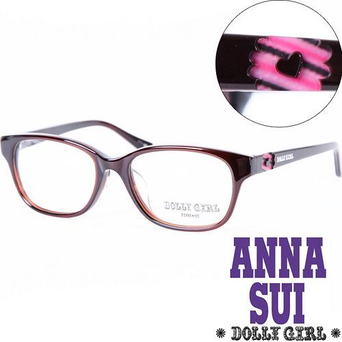 Anna Sui安娜蘇 Dolly Girl系列潮流平光眼鏡 棕色彩紅鏤空愛心款‧五色~D