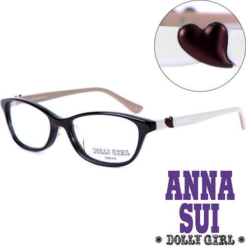 Anna Sui安娜蘇 Dolly Girl系列潮流平光眼鏡 日系波西米亞甜美少女愛心款‧