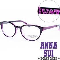 Anna Sui安娜蘇日本Dolly Girl系列時尚眼鏡潮框 Dolly Girl雷射精雕圖騰‧迷幻紫【DG501-704】