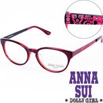 Anna Sui安娜蘇日本Dolly Girl系列時尚眼鏡潮框 Dolly Girl雷射酷炫圖騰‧四色【DG501-226】