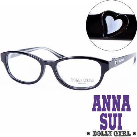 Anna Sui安娜蘇日本Dolly Girl系列時尚眼鏡潮框 時尚經典黑 甜心女孩兒穿搭必備‧五色【DG502-001】