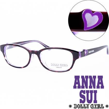 Anna Sui安娜蘇日本Dolly Girl系列時尚眼鏡潮框 撞色款紫心女孩兒穿搭必備‧五色【DG502-107】