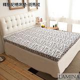 【LAMINA】釋壓記憶床墊(斑馬紋)10CM-雙人