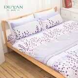 DUYAN《靜謐紫境》加大四件式超柔細纖維薄被套床包組