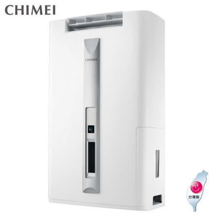 【CHIMEI奇美】12L時尚美型節能除濕機(RHM-C1200T)