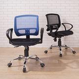 傑保網布鐵腳PU輪扶手辦公椅2色可選擇