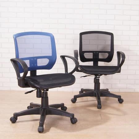 傑保全網扶手辦公椅2色可選擇