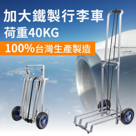 TRENY加大鐵製行李車-201C(荷重40KG)-0169