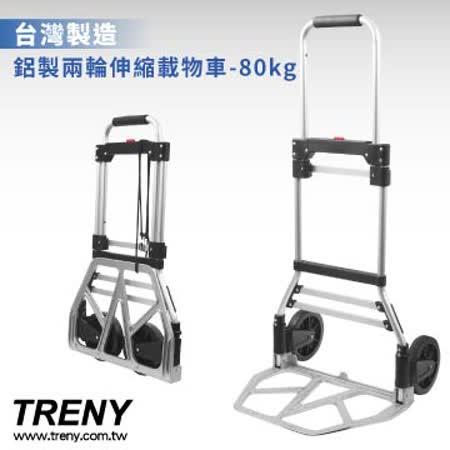 TRENY-鋁製兩輪伸縮載物車-1676