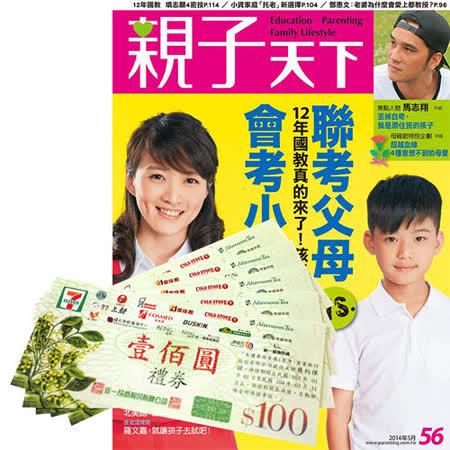 《親子天下》1年11期 + 7-11禮券500元