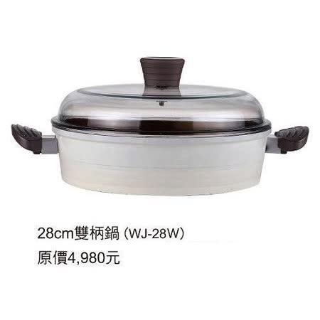 【掌廚】WJ-28W雙柄鍋