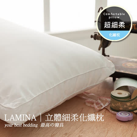 【LAMINA】立體細柔化纖枕