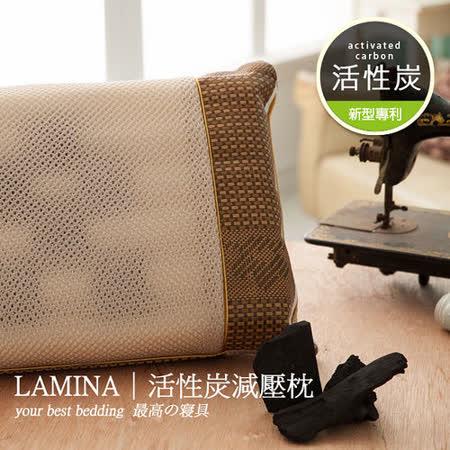 【LAMINA】活性炭減壓枕