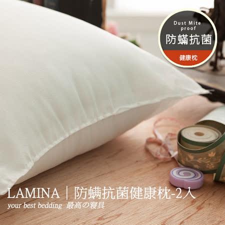 【LAMINA】防蟎抗菌健康枕-2入