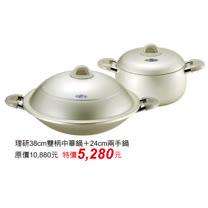 掌廚【RIKEN】理研LO-38CM雙柄中華鍋+LO-24CM兩手鍋