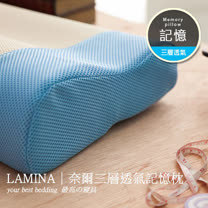 【LAMINA】奈爾三層透氣記憶枕