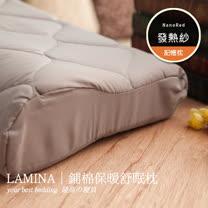 【LAMINA】發熱保暖鋪棉舒眠枕