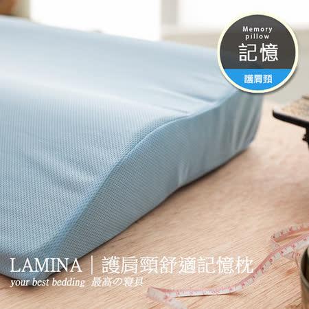 【LAMINA】護肩頸舒適記憶枕