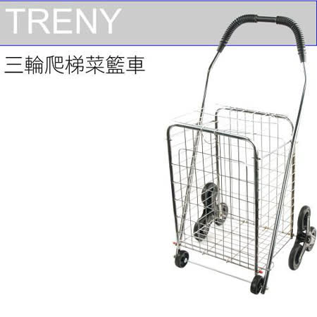 Q-1 載物車 TRENY-三輪爬梯(附蓋)菜籃車(808B-3)-2970