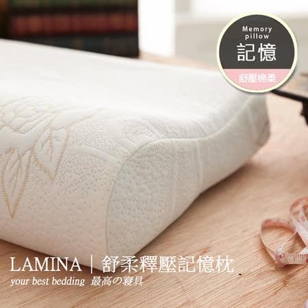 【LAMINA】舒柔釋壓記憶枕
