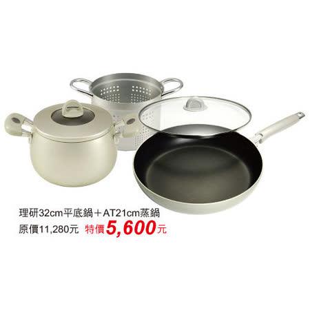 掌廚【RIKEN】理研LO-32CM平底鍋+AT-21CM蒸鍋