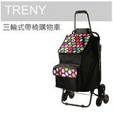 Q-1 載物車 TRENY 帶椅購物車3輪(繽紛閃亮圓)-1457