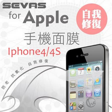 SEVAS 刮痕自動修復 防紫外線 無氣泡 手機面膜保護貼【iPhone4/4S】