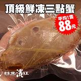 【秋蟹季十三番地大賞】買10送1!!頂級鮮凍三點蟹(150~200g/隻)免運