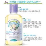 英國Earth Friendly Baby 地球小寶貝 天然洋甘菊洗髮+沐浴乳二合一250ml(兩罐入)