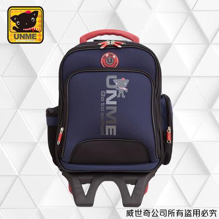 【UNME】減壓省力-分離式拉桿書包深藍3327)