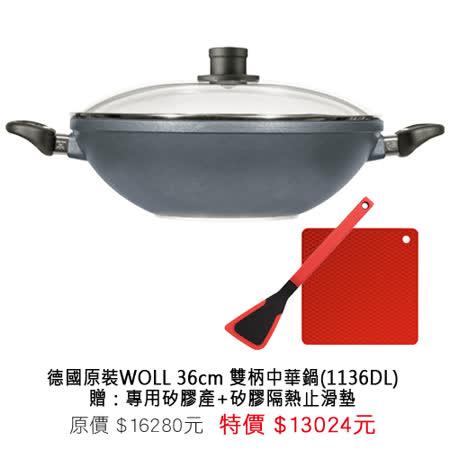 掌廚【WOLL】鑽石36CM雙柄中華鍋(1136DL)