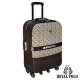 【ROYAL POLO】古典宮廷旅行箱-25吋