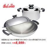 掌廚【多層複合金鍋】38CM中華鍋(TSN-38W)+22CM原味鍋(TSN-22W)