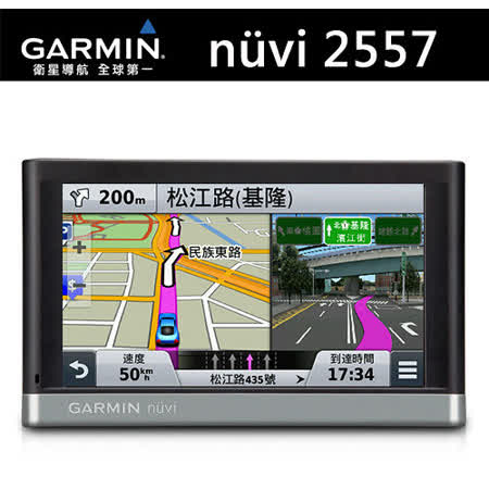 Garmin nüvi 2557 5吋輕鬆玩樂導航機