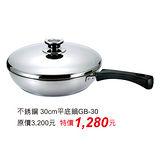 掌廚【不鏽鋼】30CM平底鍋(GB-30)