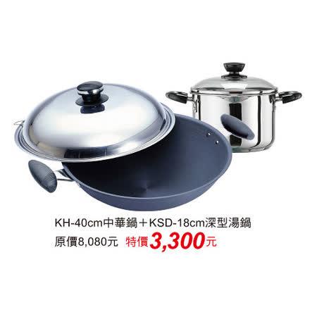 掌廚【陽極/鑄造/不沾/不鏽鋼】KH-40CM中華鍋+KSD-18CM深型湯鍋