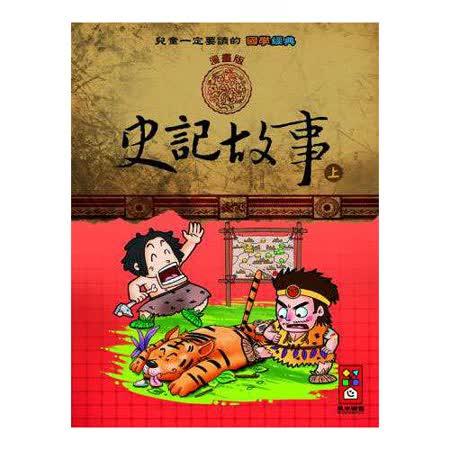 【風車圖書】史記故事(上)-兒童一定要讀的國學經典漫畫版(購物車)