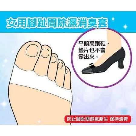 【PS Mall】腳趾間除濕消臭套 防止腳指間濕氣產生_3組 ( S99 )