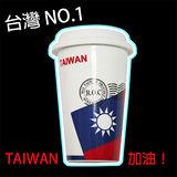 限定!買 台灣 國旗 雙層陶瓷杯 送 國旗筆袋