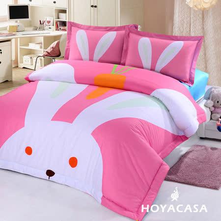 《HOYACASA 可愛兔兔》雙人四件式純棉兩用被床包組